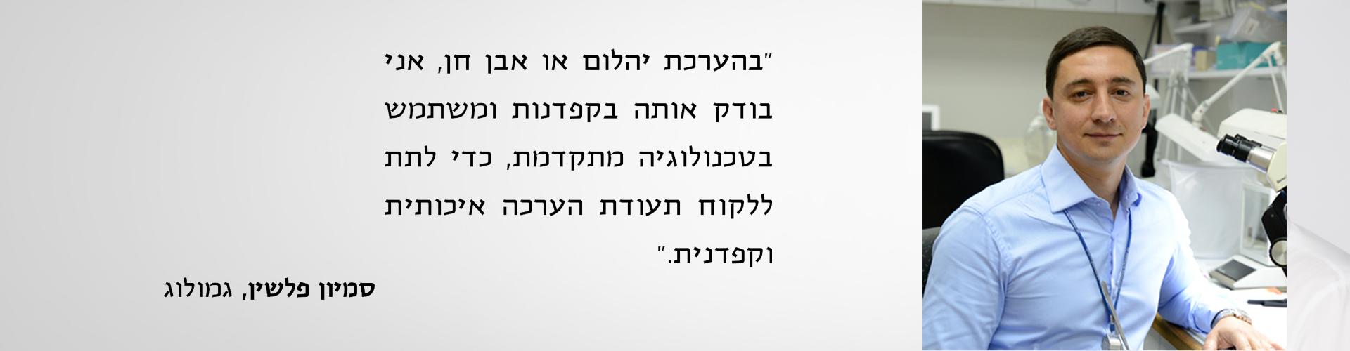 Semyon