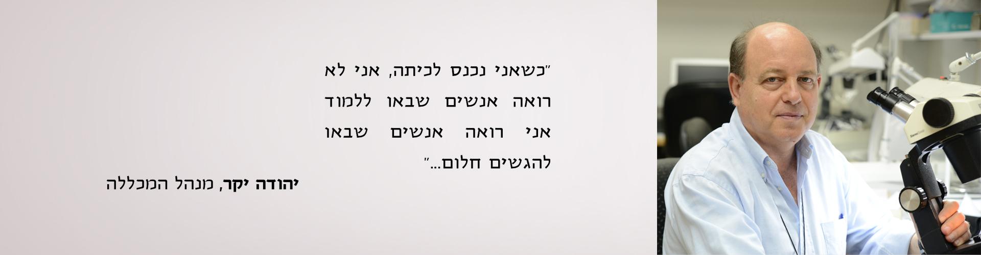 Yehuda-Yacar